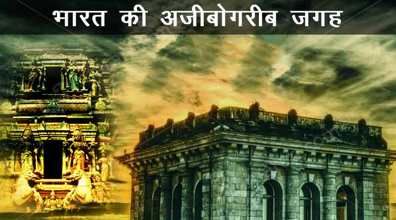 most mysterious places in india in hindi