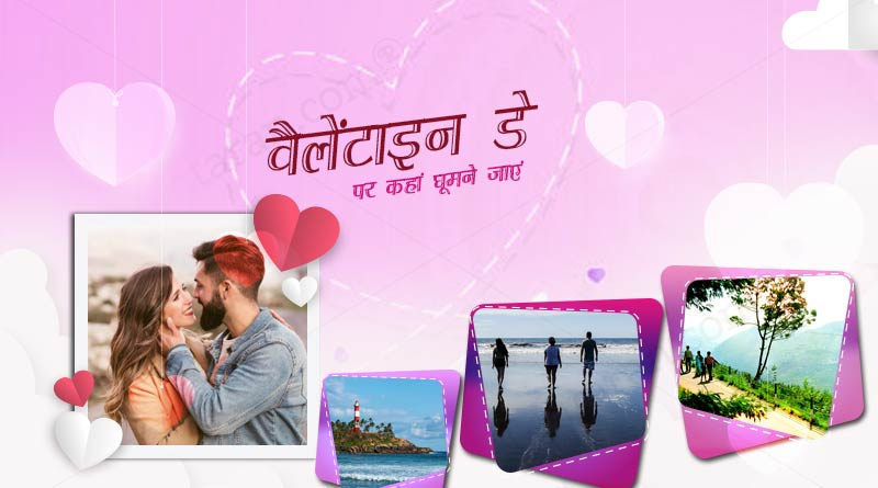 best places to visit in india on valentines day