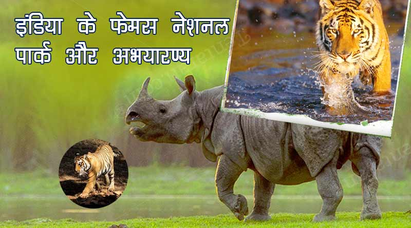 national parks and wildlife sanctuaries in india tour