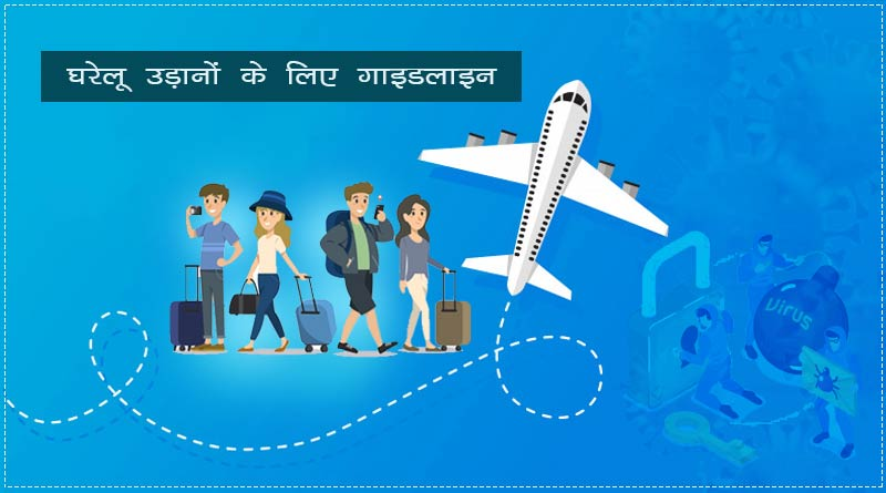 travelling guidelines for flight after lockdown in hindi