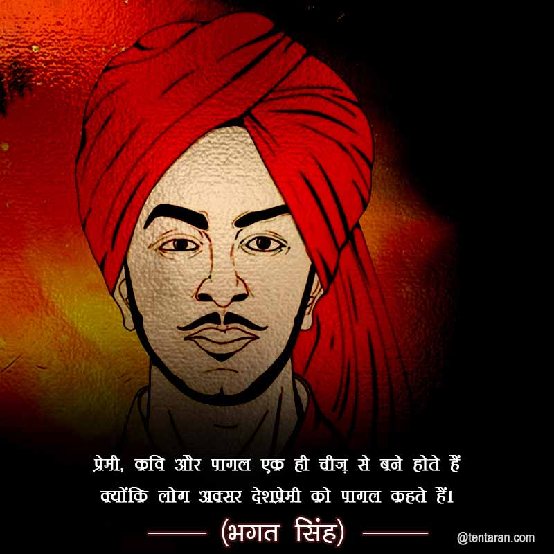 shaheed bhagat singh birthday quotes with images10