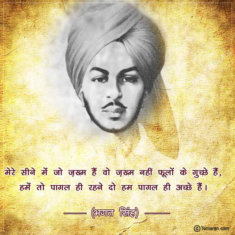 shaheed bhagat singh birthday quotes with images11