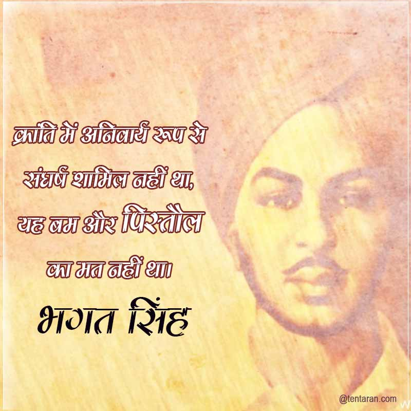 shaheed bhagat singh birthday quotes with images12
