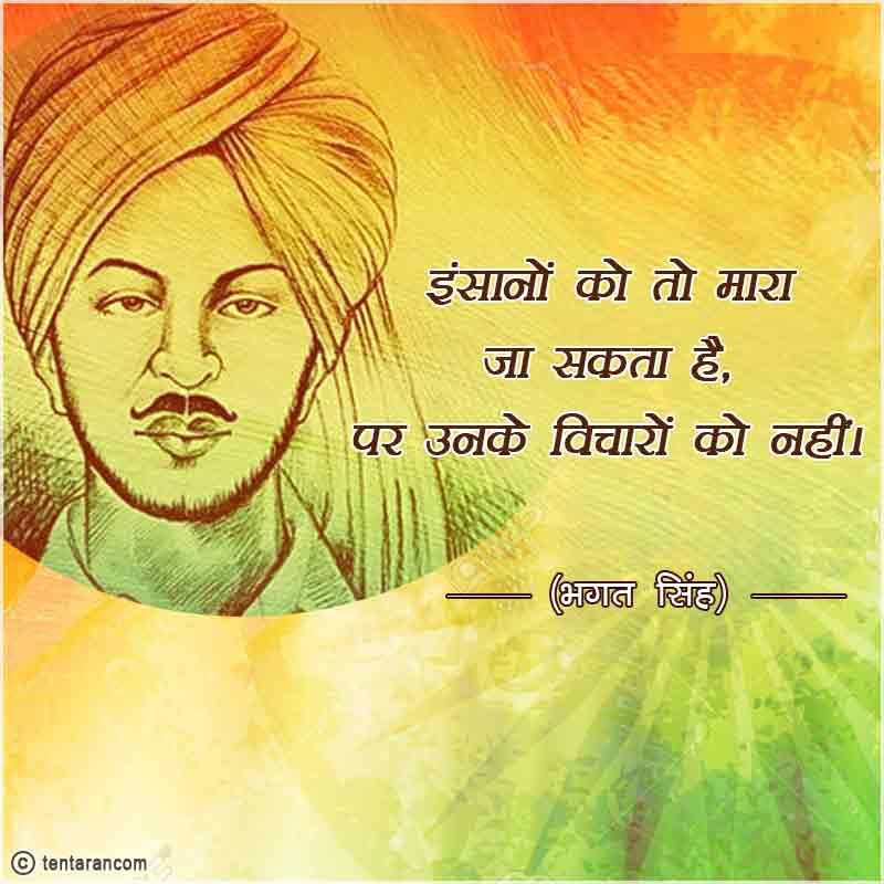 shaheed bhagat singh birthday quotes with images13