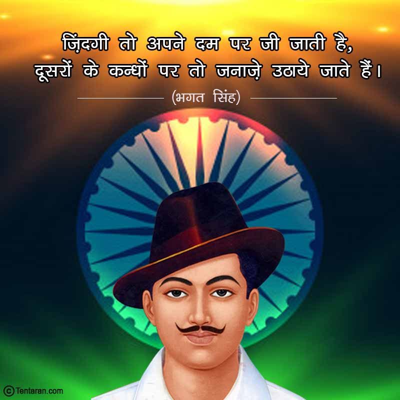shaheed bhagat singh birthday quotes with images16