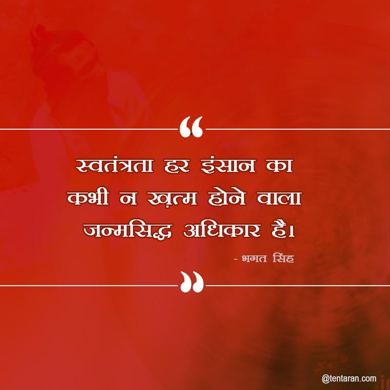 shaheed bhagat singh birthday quotes with images5