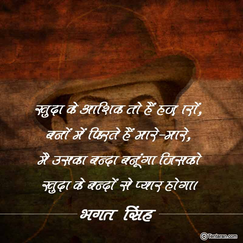 shaheed bhagat singh birthday quotes with images6
