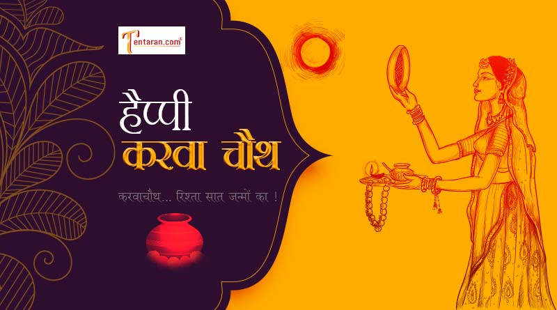 happy karva chauth images quotes wishes