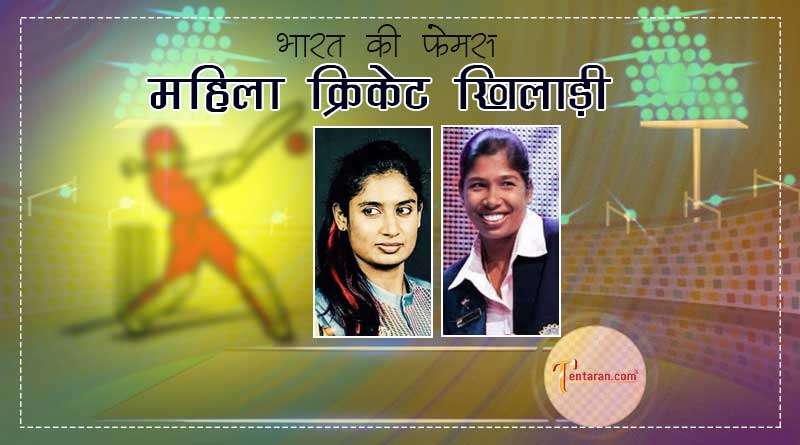 most famous indian female cricket players