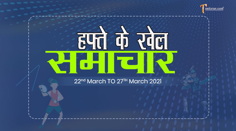 khel samachar in hindi today 22 to 27 march 2021