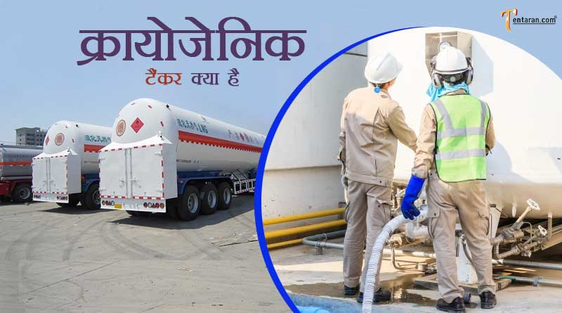 cryogenic tanker for oxygen in hindi