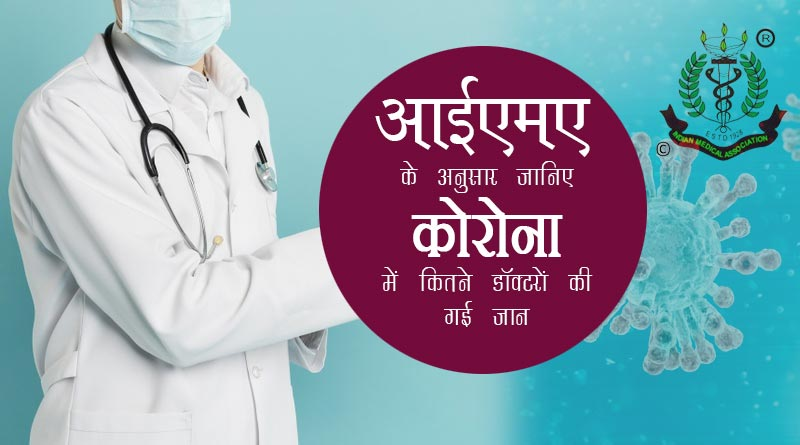 doctors who have died of covid in india in hindi