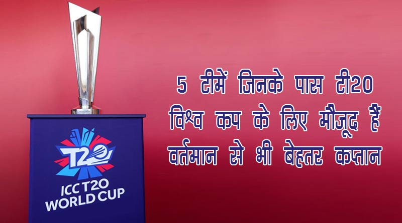 t20 world cup captain predictions in hindi