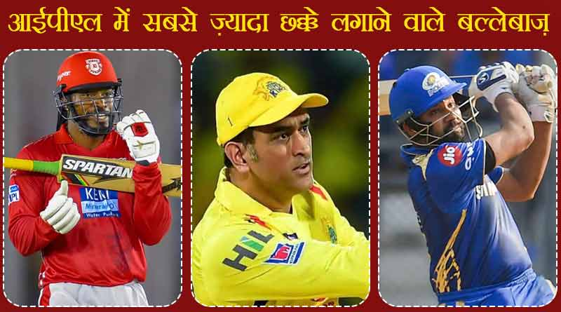 Most sixes in IPl tournament history