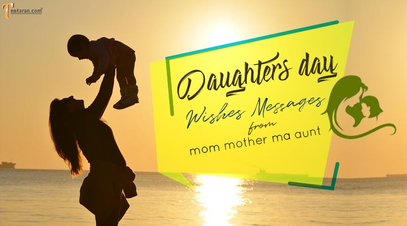 happy daughters day quotes from mother mom maa aunt