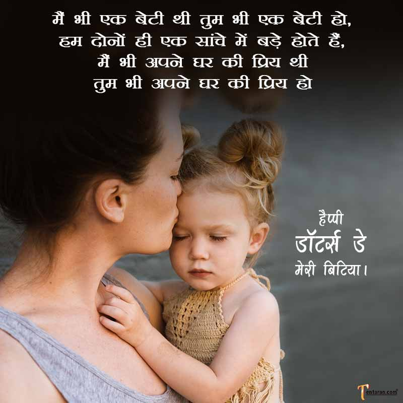 happy daughters day wishes images11