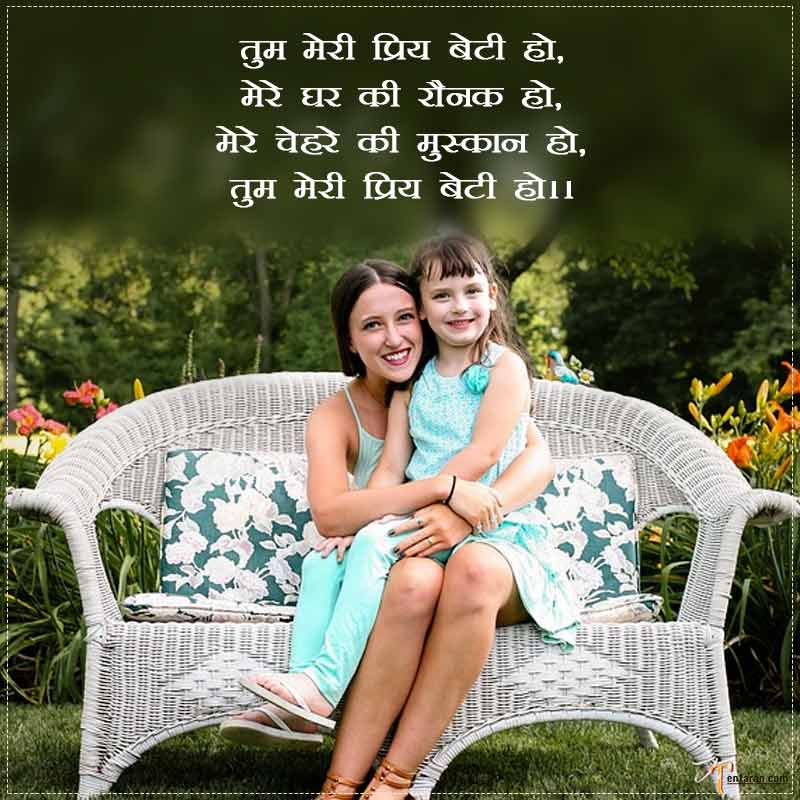 happy daughters day wishes images15