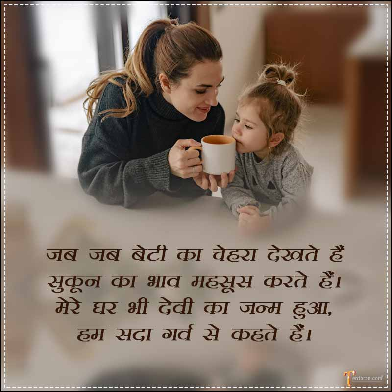 happy daughters day wishes images16