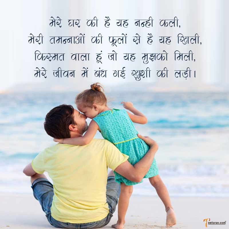 happy daughters day wishes images17