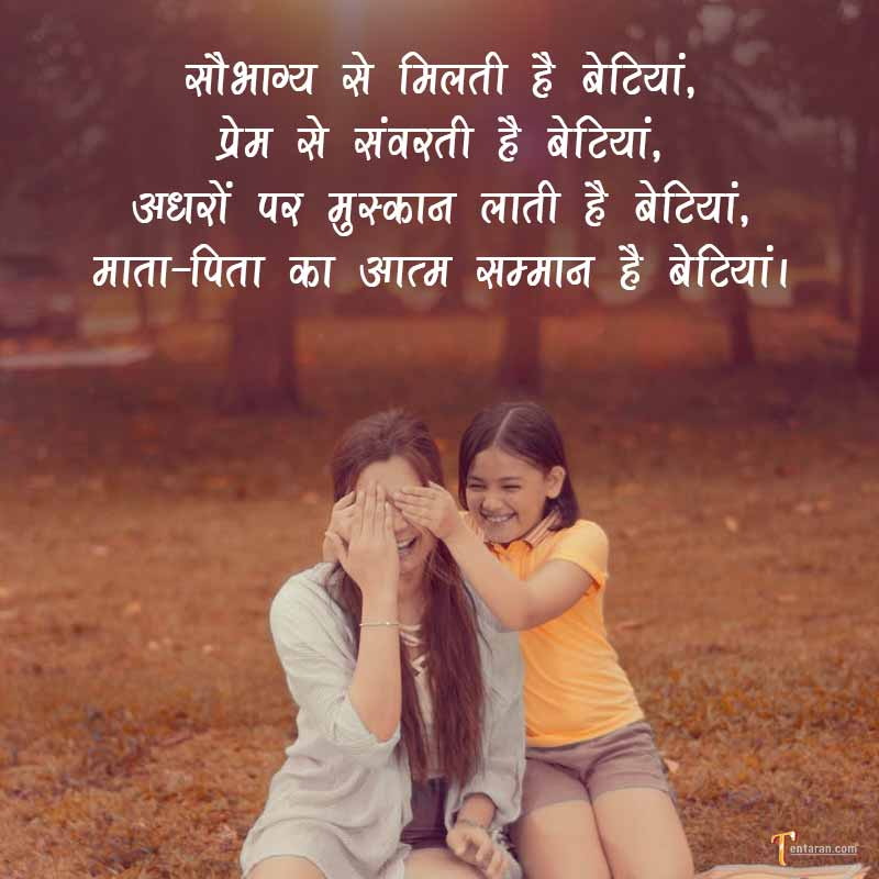 happy daughters day wishes images18