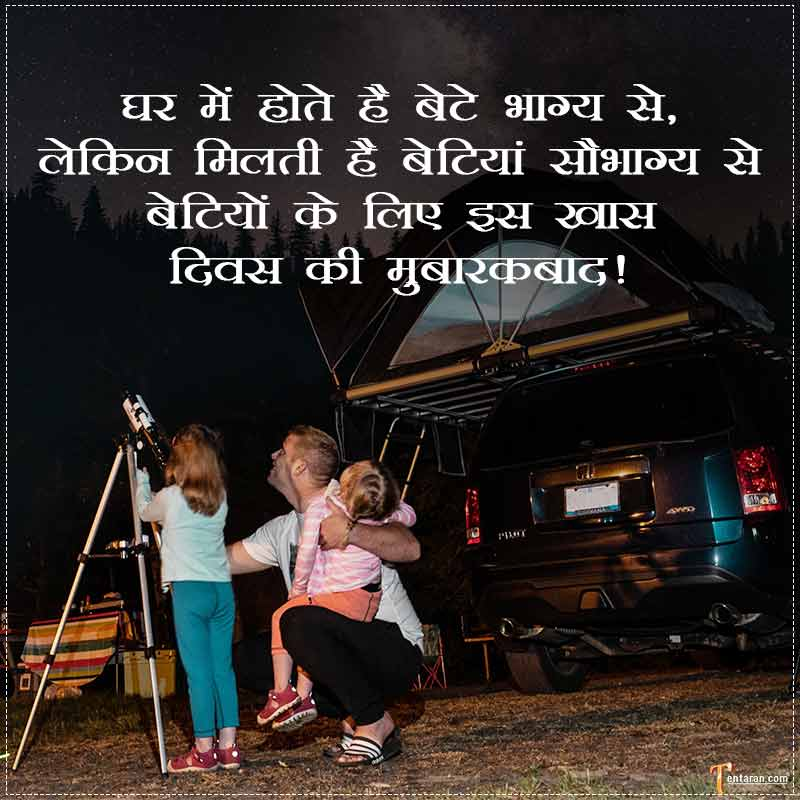 happy daughters day wishes images2