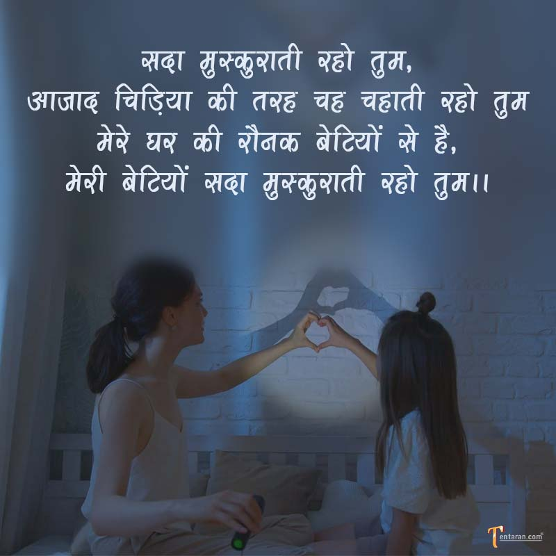 happy daughters day wishes images20