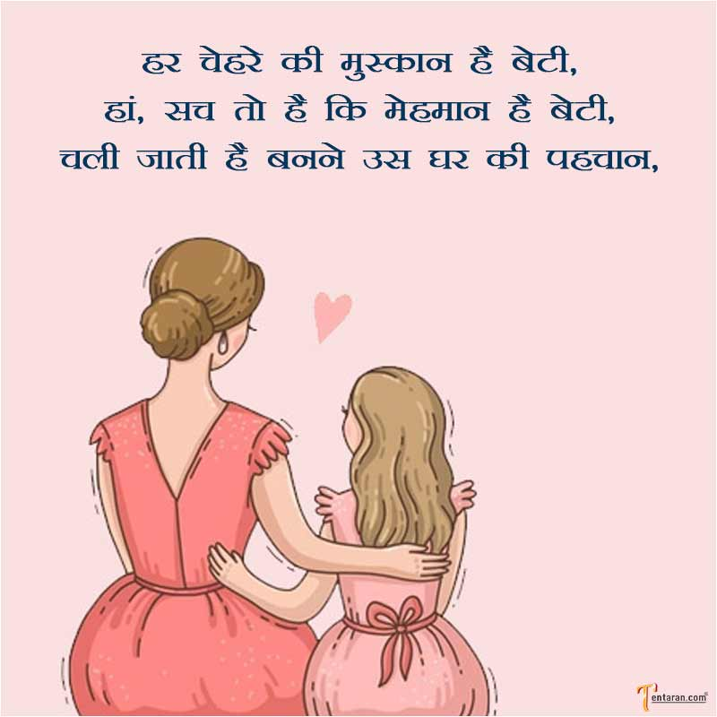 happy daughters day wishes images4