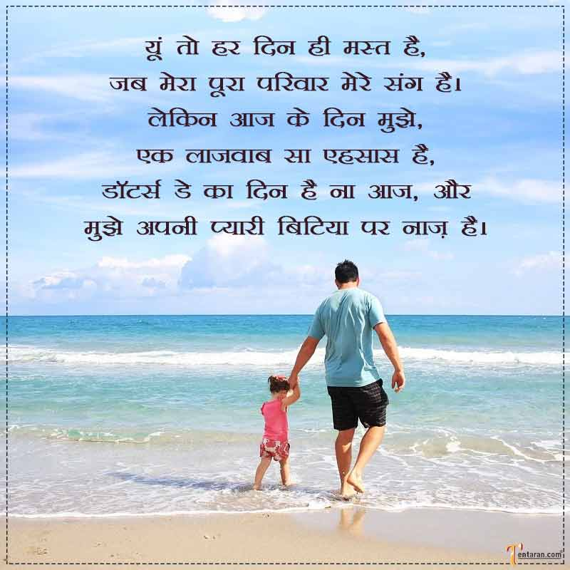 happy daughters day wishes images5