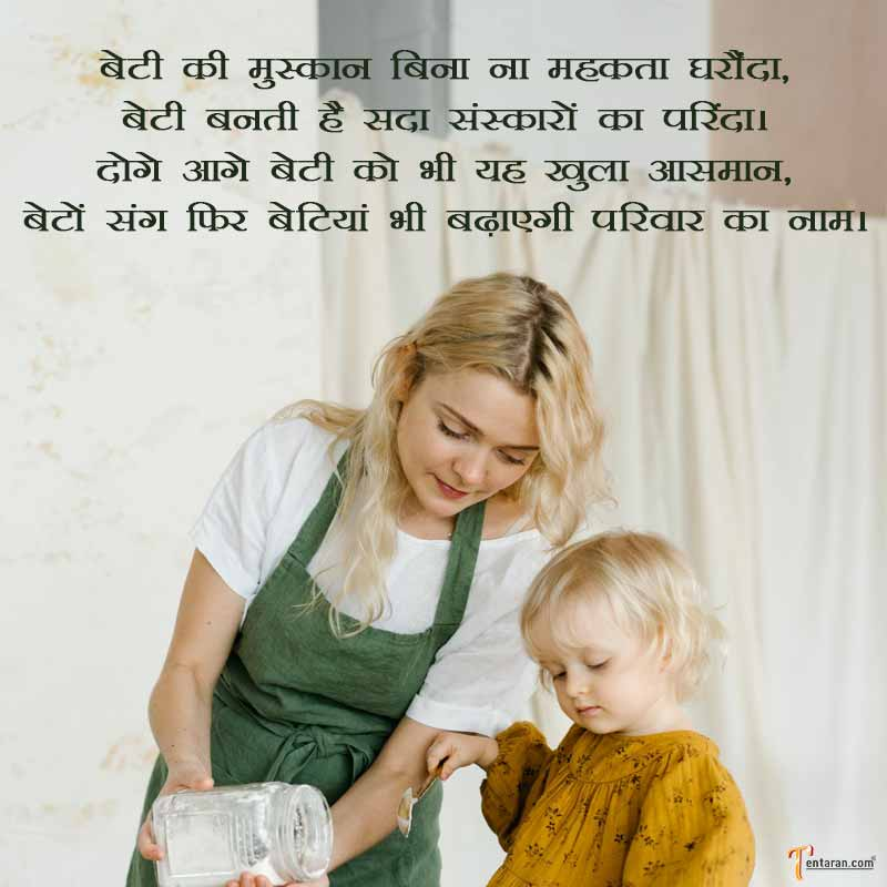 happy daughters day wishes images6