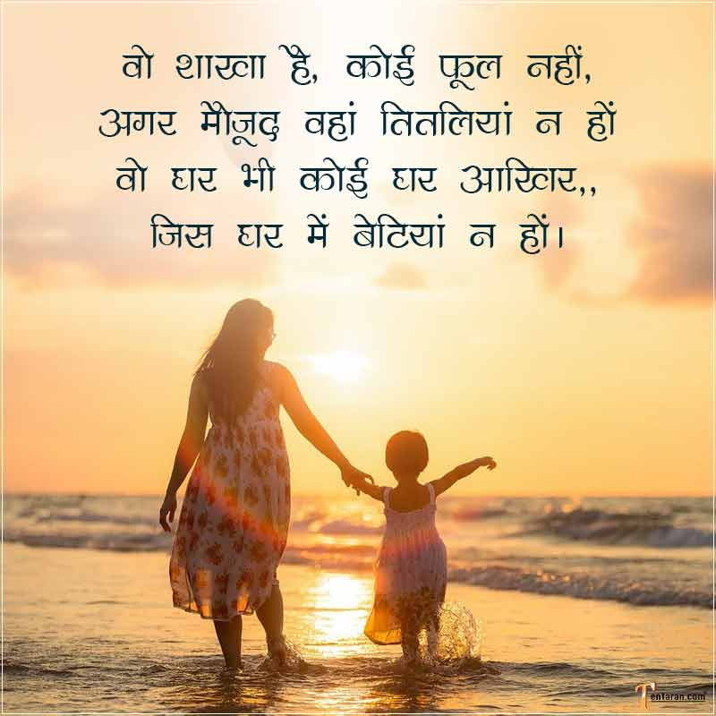 happy daughters day wishes images7