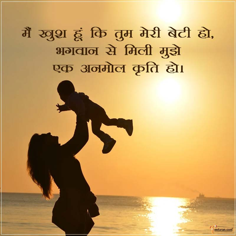 happy daughters day wishes images9