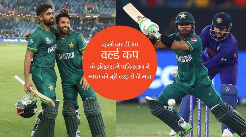 t20 world cup 2021 india vs pakistan highlights